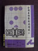 全国象棋赛对局精选(十)