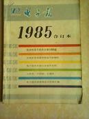 电子报(1985合订本)