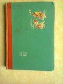 日记本 1965年  漆面硬精装