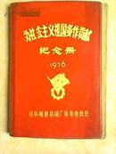 笔记本纪  为社会主义祖国多作贡献纪念册  1976