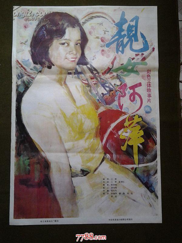 电影海报《靓女阿萍》立体电影【1开】