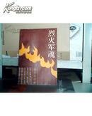 烈火军魂  海燕出版社编写 1987年一版一印4500册