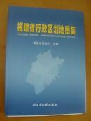 福建省行政区划地图集(精装全新,包邮)