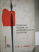 【480】советские издания по изобразительному искусству 63年俄文原版152页