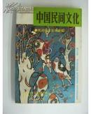 中国民间文化.1993.2(总第十集).民间稻作文化研究(库存近十品
