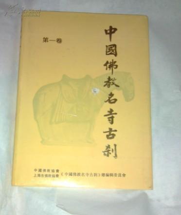 中国佛教名寺古刹.第一卷(精装 16开 附彩页 全国12座名寺)
