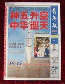 报纸:天津青年报纪念刊2003年10月15日(神五升空中华巡天)