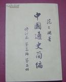 中国通史简编.第三编.第二册