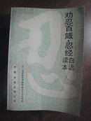 17862   劝忍百箴·忍经白话读本