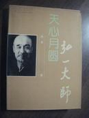 17897  天心月圆·弘一大师·名人照相簿丛书·插图本