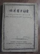 17986   俄汉医学词汇·油印本