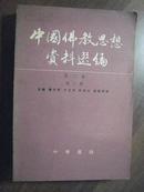 17882  中国佛教思想资料选编·第二卷·第三册·仅印8300册