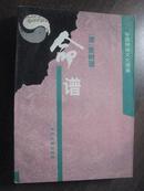 17896  命谱·中国神秘文化通鉴·仅印5000册