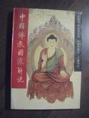 17865   中国佛教图像解说·插图本