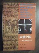 17877  成佛之路——藏传佛教大师生涯·藏传佛教文化现象丛书