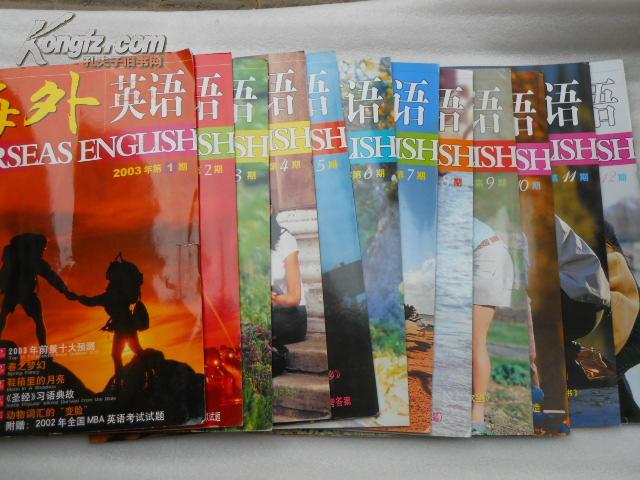 海外英语 2003年1-12期全