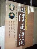 中国硬笔书法百科全书系列字帖 毛泽东诗词 王玉孝 司惠国 存40本