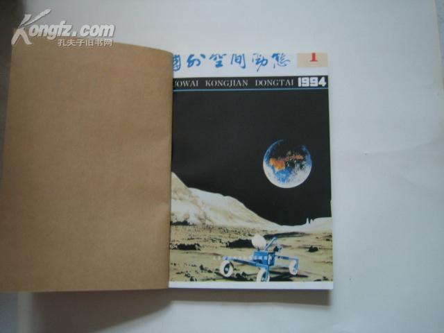 国外空间动态 1993年1--12期全年合订本。