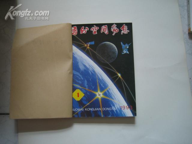国外空间动态 1995年1--12期全年合订本。