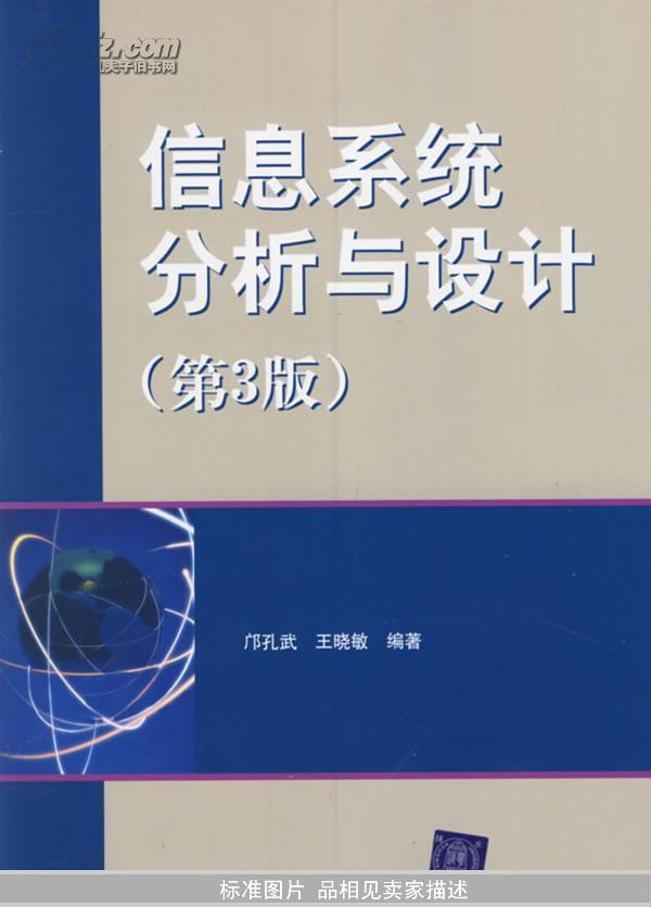 信息系统分析与设计 第3版