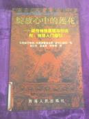 绽放心中的莲花(仅印 5000册)