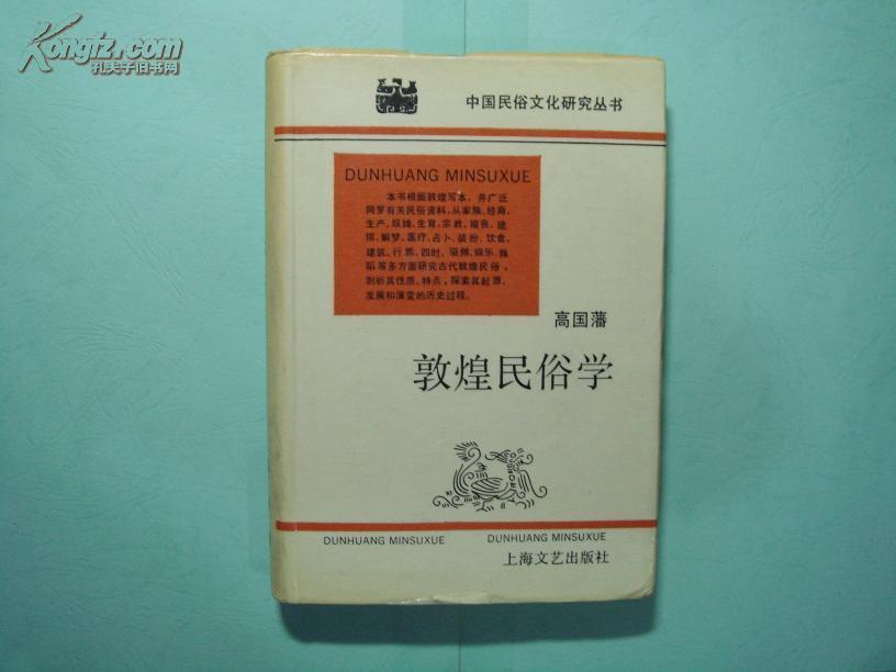 敦煌民俗学---中国民俗文化研究丛书【硬精装,含书衣】