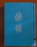 国榷全六册(私藏精装1988年一版二印2000册)
