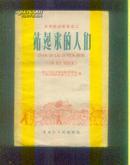 文艺跃进丛书之二:站起来的人们(小说 散文 特写选集)【1959年一版一印】