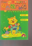 幼儿智力开发丛书:组合能力训练