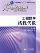 工程数学——线性代数(第5版)