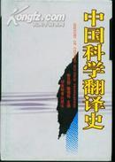 中国科学翻译史(精装)