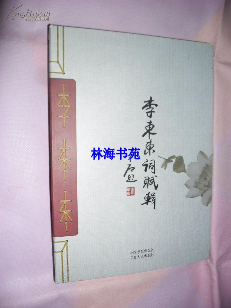 李东东词赋辑(作者签赠)
