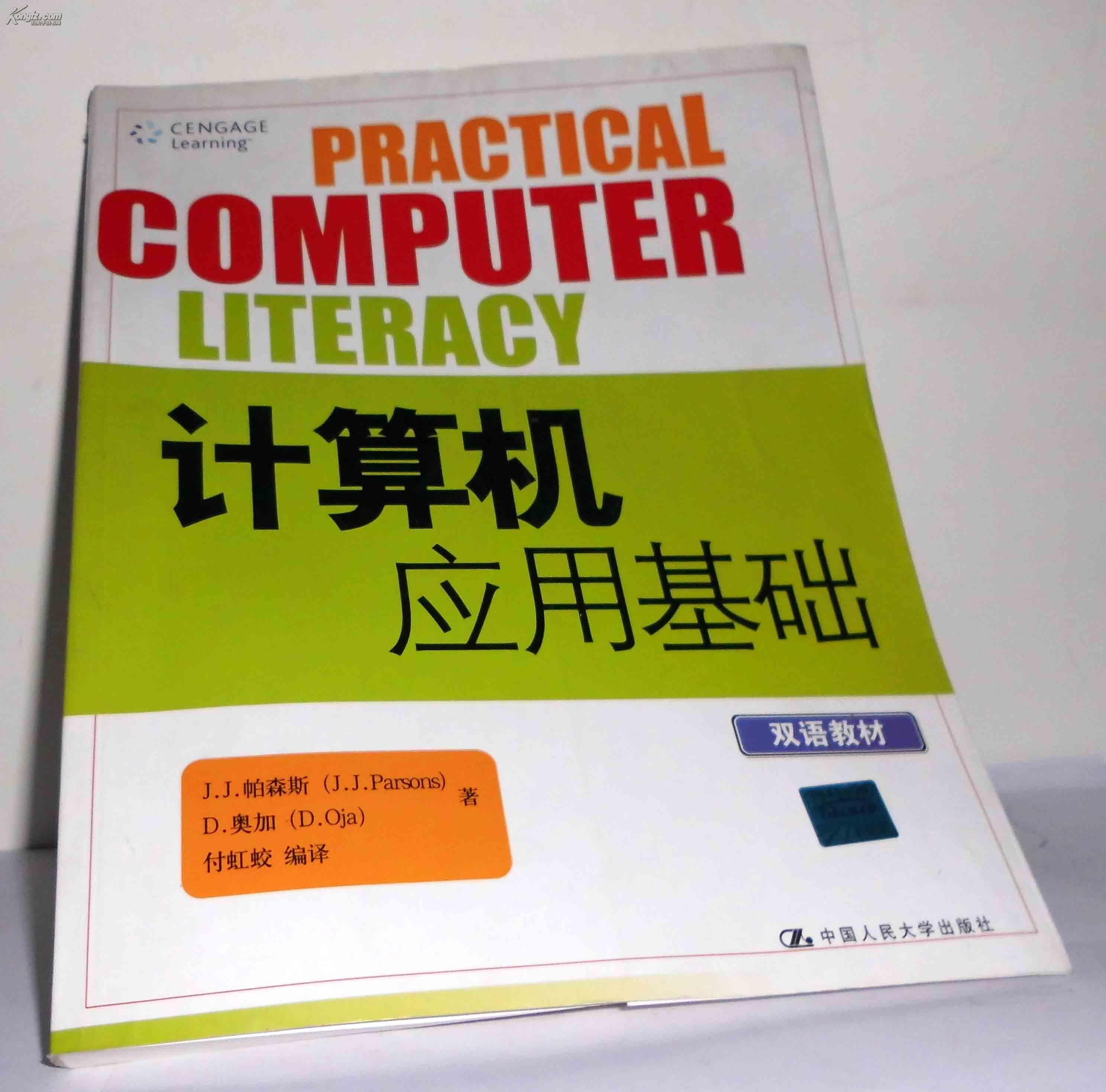 计算机应用基础  双语教材 中国人民大学出版社