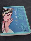 王慧著《梅兰芳画传》(有大量历史照片) 现货 详见描述