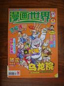 漫画世界 2007年4月下