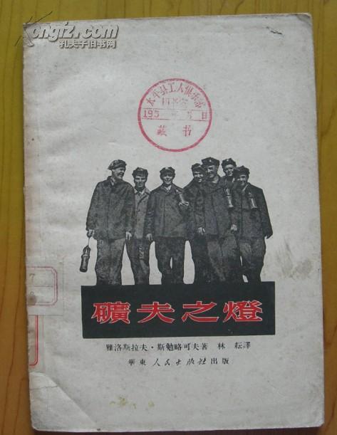 1951年一版一印仅4000册《矿夫之灯》(俄)雅洛斯拉夫·斯勉略可夫 著;林耘 译(原太平县工人俱乐部 藏)