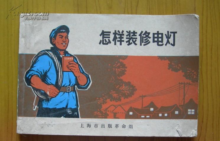 语录版一版一印《怎样装修电灯》(上海市出版社革命组,少见)