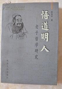 老子哲学研究_网上书店买书_网购老子哲学研