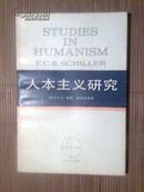人本主义研究(西方学术译丛)