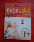 图文版自然科学新导向丛书:纺织艺术的演变--纺织艺术 (2010年一版一印)【货号A4】