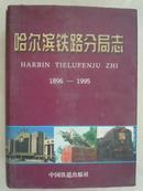哈尔滨铁路分局志(1896-1995)  16开 精装.