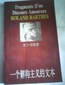 (东方书林俱乐部文库)一个解构主义的文本  【一版一印】