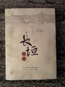长垣秘密(地方文学)09年一版一印 BN