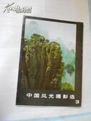 中国风光摄影选(三)(活页本)