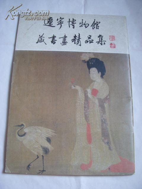 辽宁博物馆藏书画精品集(上)