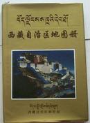 西藏自治区地图册(精装)