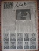 279.人民日报1955年9月28日,十大元帅授衔+照片9张(缺林*)等,规格4开6版.85品。