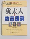 正版 犹太人的致富语录 张立光 中国纺织出版 16开 2006年一版一印 江浙沪皖满50元包邮