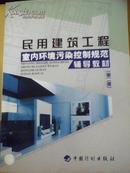 民用建筑工程室内环境污染控制规范辅导教材 第二版