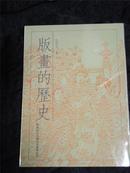 版画的历史(行政院的初版精品 吴哲夫 著 全彩铜 大量文物图版)